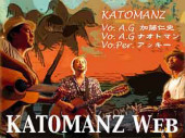 KATOMANZ Web ~ easy going, happy-go-lucky ~